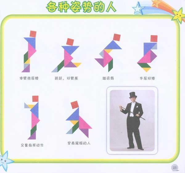 《七巧板智力拼图 人物篇》()【简介 评价 摘要 在线