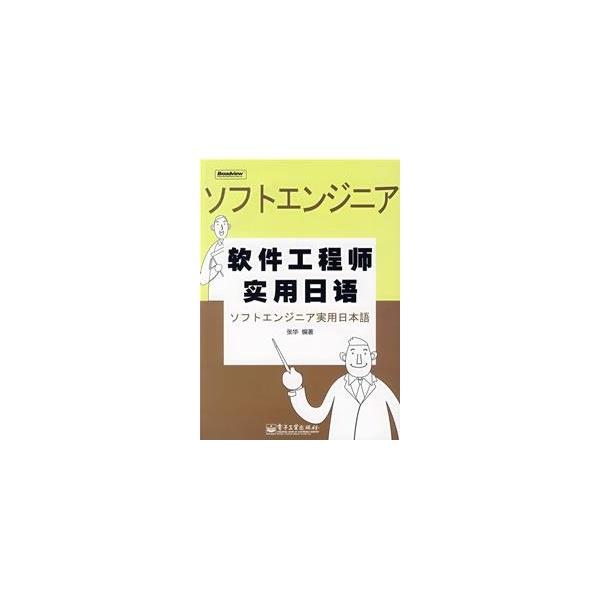 当中所要用到的日语:从数据结构与算法到计算机系统
