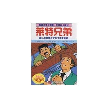 莱特兄弟/学习漫画-译者:李兰