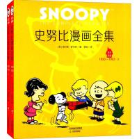 花生漫画•史努比漫画全集(1950-1952)