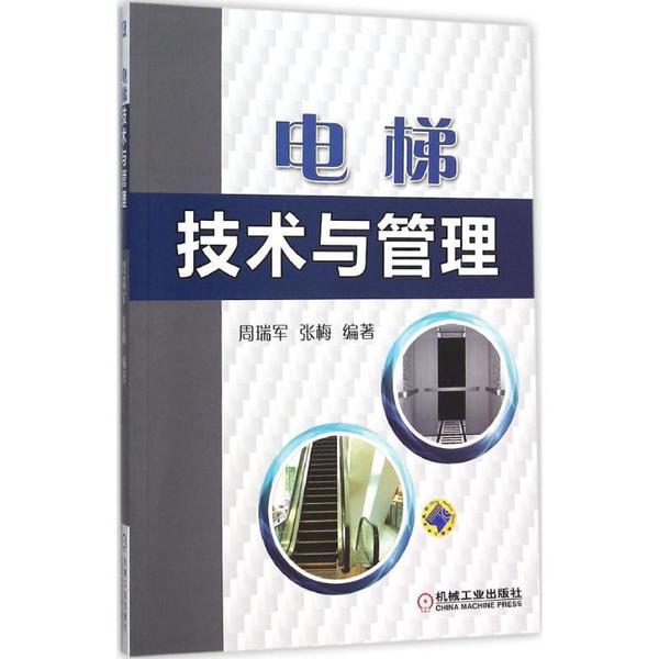 房屋建筑设备 安全设备   电梯技术系统而全面,语言简单易懂,适合初学