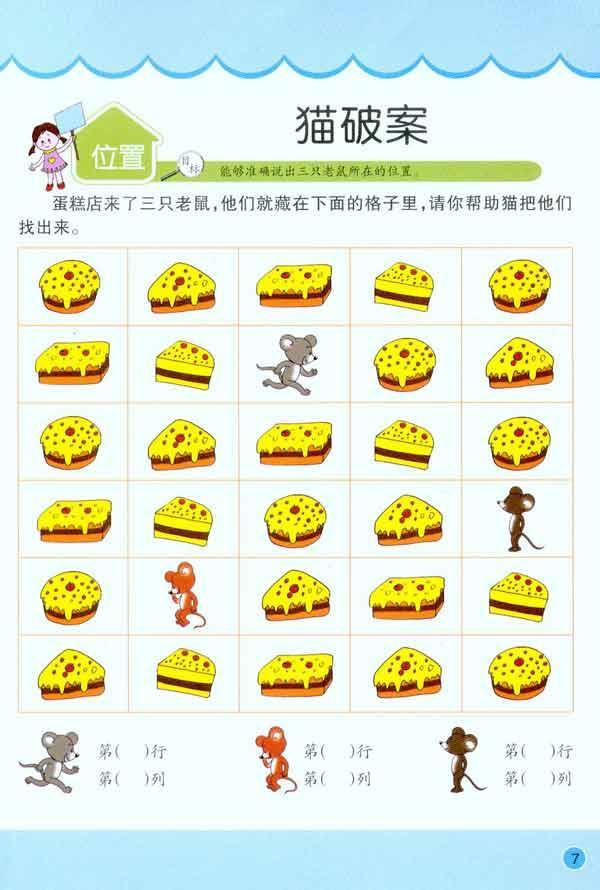 思维训练: - 蔡老师 - 崇文幼儿园二班的博客