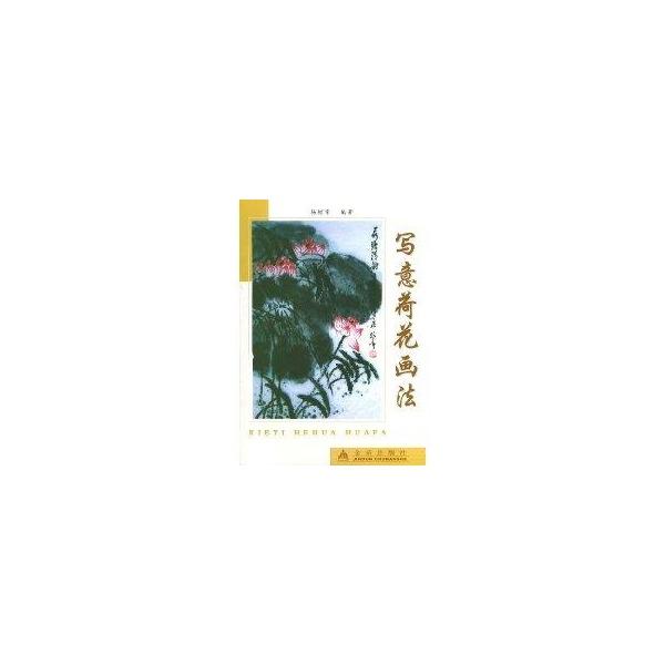 写意荷花画法-杨树常-技法教程-文轩网