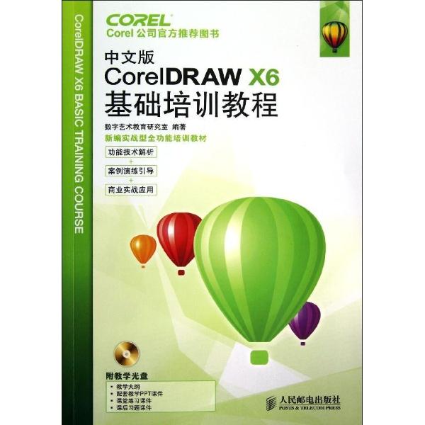 中文版coreldraw x6基础培训教程-数字艺术教育研究室