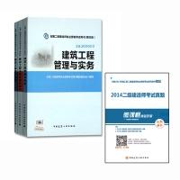 2015二级建造师执业资格考试教材 中国建筑工业社 建筑工程专业套装(全三册)