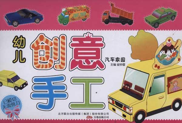 幼儿创意手工-汽车家园
