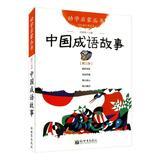 幼学启蒙丛书;3•中国成语故事 新万博官网manbetx珍藏版
