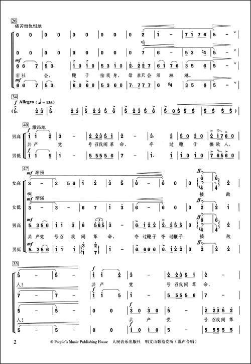 祝福祖国 混声合唱  ·五线谱(钢琴伴奏谱)部分·  1.