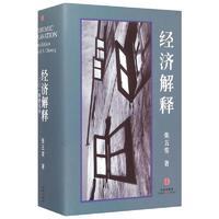 经济解释(全四卷增订本)(2014增订本)