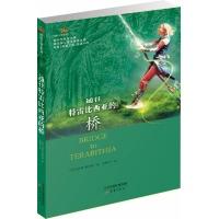 国际大奖小说•通往特雷比西亚的桥(成长版)