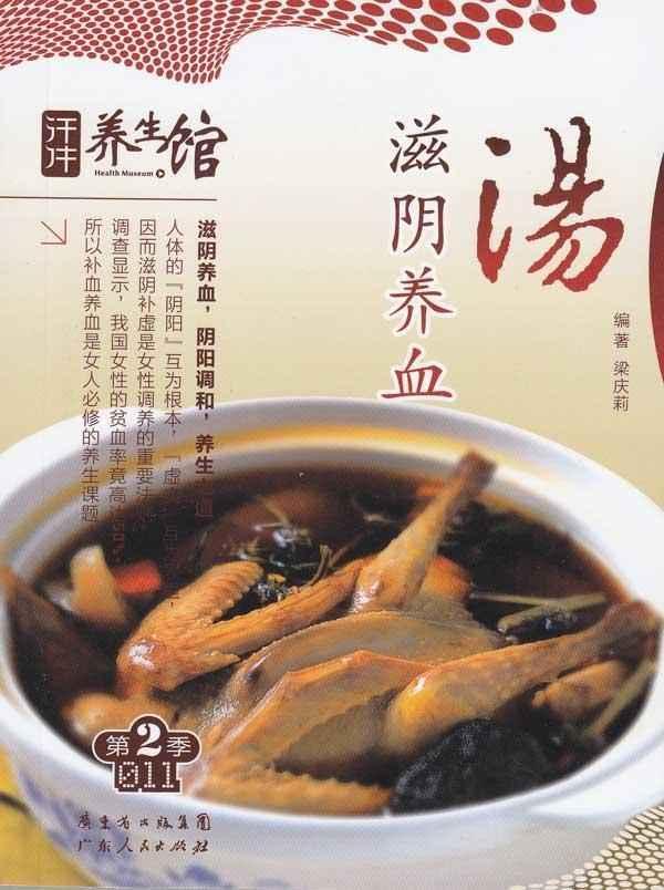 子淮山煲猪胰