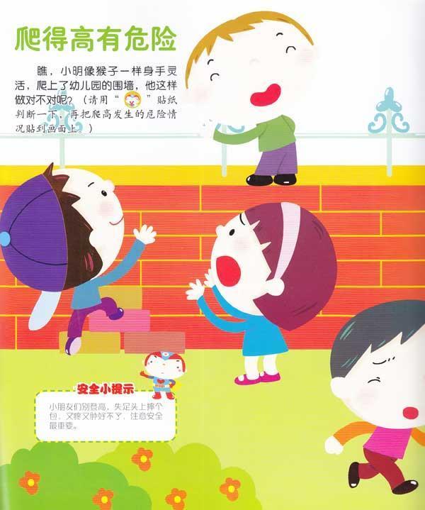 幼儿安全贴纸游戏: 大班上-樊彤文,林琳张洁绘-幼儿园教材-文轩网; 图片