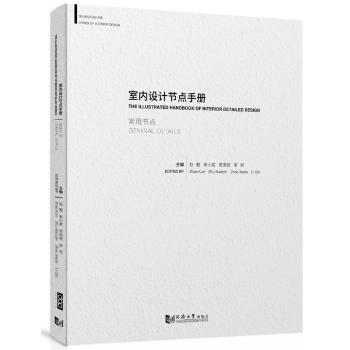 室内设计节点手册:常用节点