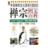 禅宗图文百科1000问