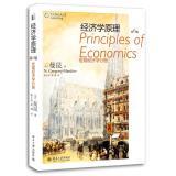 经济学原理(第6版)宏观经济学分册