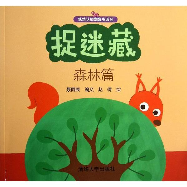 少儿 幼儿启蒙  低幼认知翻翻书系列捉迷藏 (森林篇 )  定  价 : ¥16