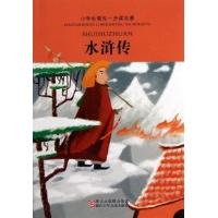小学生v小学一步读小学:水浒传,旧宫古典小说,图中国私立名著