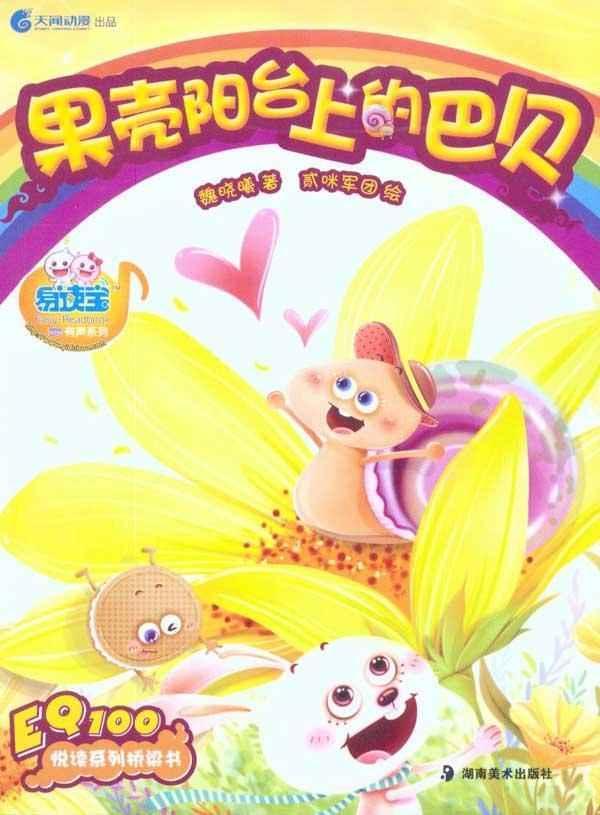 《果壳阳台上的巴贝》一书中有喜欢吃蛋糕的兔子;出走后和小老鼠做