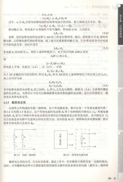 4 亚超声波遥控开关的制作 269  第4篇 无线电产品常见故障与检修