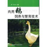 肉用鹅饲养与繁育技术