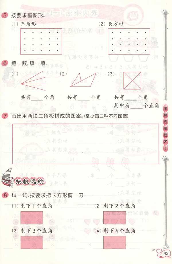图解应用题:2年级(上)-林震宇;林震宇-小学-文轩网