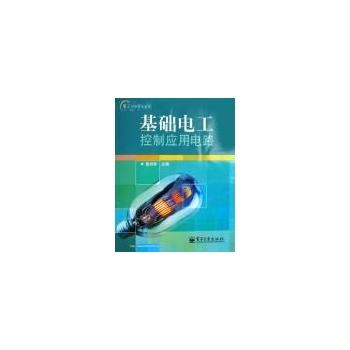 基础电工控制应用电路-葛剑青-电器-文轩网
