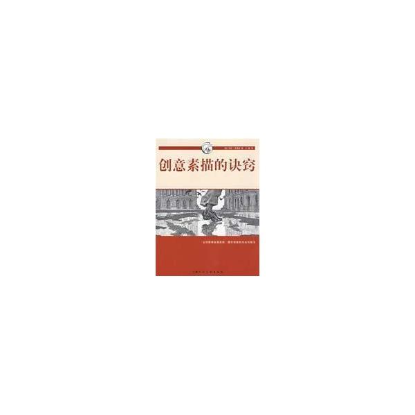 创意正素描的诀窍/西方经典艺术技法丛书-(美)伯特图片