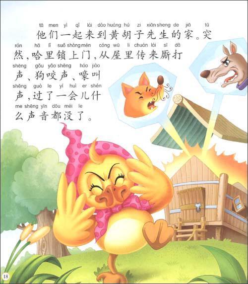 趣味动物故事-金泽龙 著作--文轩网