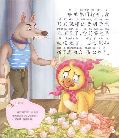 趣味动物故事-金泽龙-少儿-文轩网