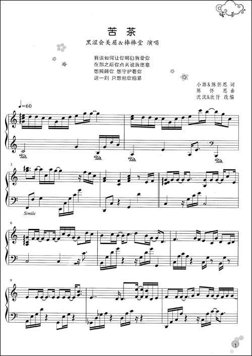 4.09.06钢琴曲 自新大陆交响曲 视频
