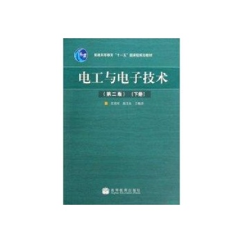 电工与电子技术(第二版)(下册)-侠名-大学-文轩网