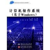 计算机操作系统:基于windows