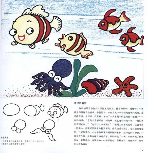 彩笔画(一)-熊艳君