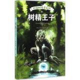 校园树精灵(2)(树精王子)