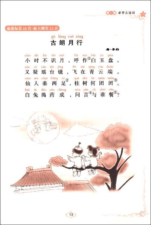 小学生古诗词 成语故事 名人名言必背手册