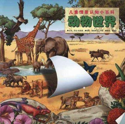 儿童情景认知小百科:动物世界图片