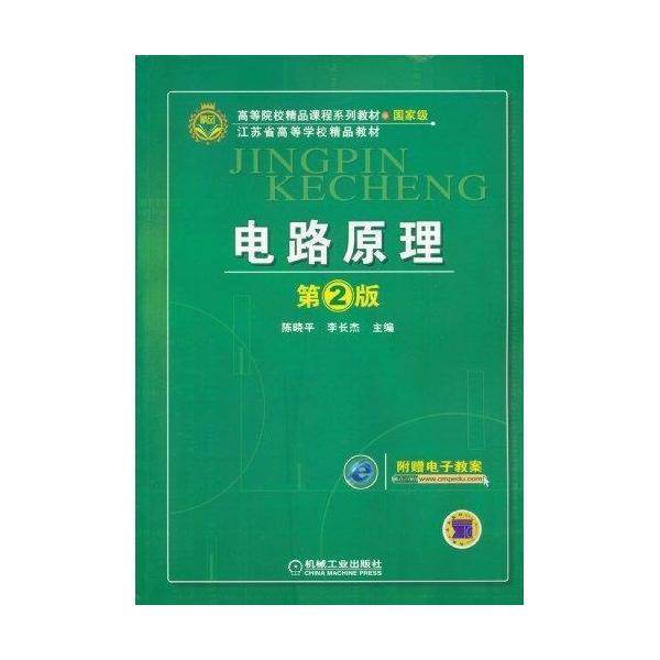 电路原理(第2版)-陈晓平-大学-文轩网