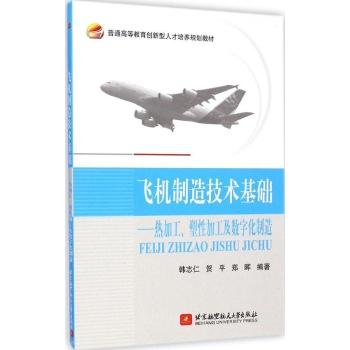 纸质航天运载飞机制作