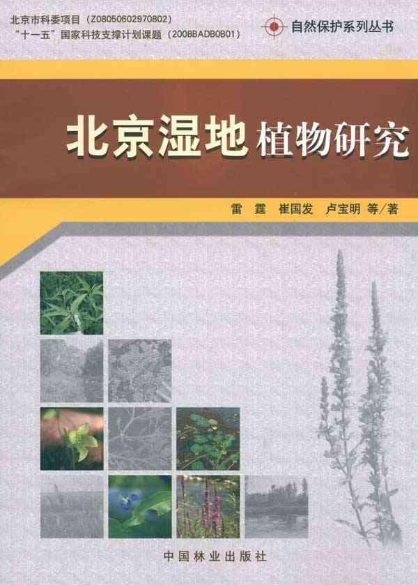 怀沙怀九河自然保护区水生植物研究