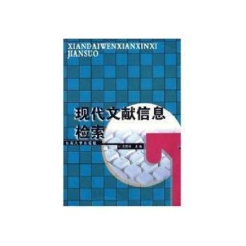 现代文献信息检索-吴贤奇-图书馆学
