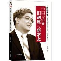 郎咸平说(中国经济的旧制度与新常态)