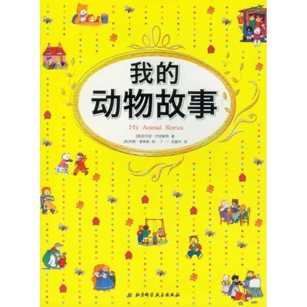 我的动物故事-(英)巴克斯特-儿童文学-文轩网