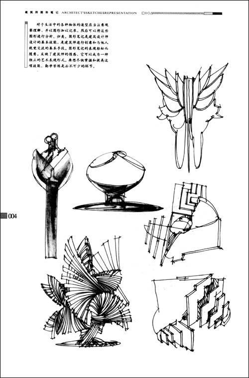 《风情装饰小品集》,《卧房装饰》,《室内设计》,《钢笔手绘巴黎建筑