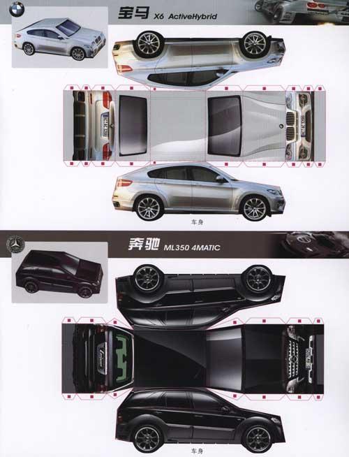 360°儿童情景立体纸手工·汽车-林方明