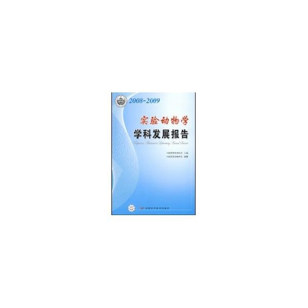 (配送详情) 作  者 : 中国实验动物学会 所属分类 : 图书 > 医学 购买