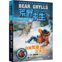 荒野求生少年生存小说系列•白狼荒原上的三天三夜