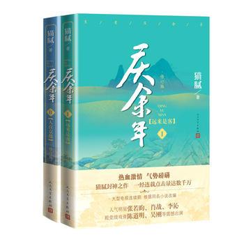 庆余年.远来是客:第1卷+人在京都第2卷 共2册
