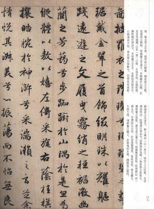 历代行草名帖 行书洛神赋 赵孟頫 艺术 书籍图片