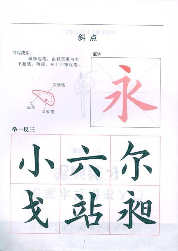笔画练习/毛笔水写楷书入门