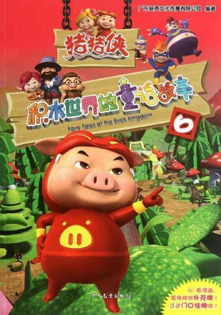 猪猪侠·积木世界的童话故事6:猪猪侠大电影